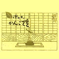 kankoyaki200