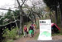 生藤山ハイキング